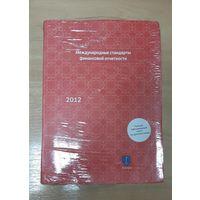 Международные стандарты финансовой отчетности 2012