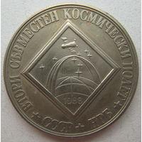 Болгария 2 лева 1988 г. Интеркосмос