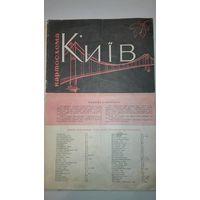 Карта схема Киев 1967г