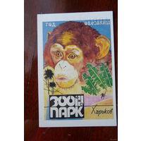 "Календарик ""Год обезьяны. Зоопарк Харьков"" 1991"