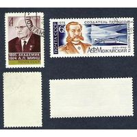 СССР 1975 Персоналии (2 марки)