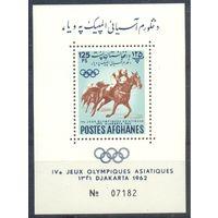 Афганистан 1962 Спорт. Лошади. Олимпика, блок
