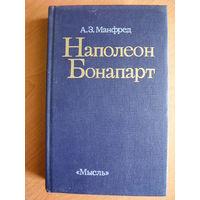 Альберт Манфред Наполеон Бонапарт