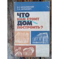 """Книга """"Что нам стоит дом построить""""."""