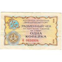 1 копейка 1976 г, ВНЕШПОСЫЛТОРГ серия А 0656934  VF