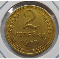 2 копейки 1952 г  (6)