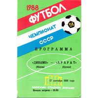 Динамо Минск - Арарат Ереван 17.09.1988г