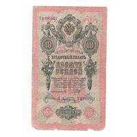 10 рублей 1909 года ТЯ 705557 Шипов- Афанасьев (красивый номер)
