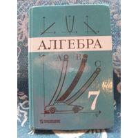 """Математика 1997 года 7 класс. Минск """"Просвещение"""""""