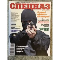 Журнал Спецназ. Выпуск 60 - январь, 2012