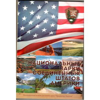 Альбом коррекс для квотеров США национальные парки на 56 монет