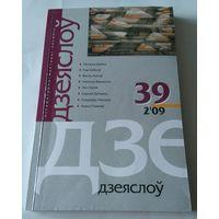 Дзеяслоў 39