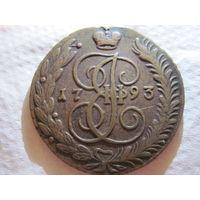Россия  редкие и красивые 5 копеек 1793 год А М Екатерина 2