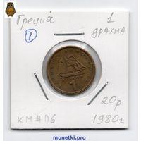 1 драхма Греция 1980 года (#1)