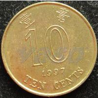1248:  10 центов 1997 Гонконг