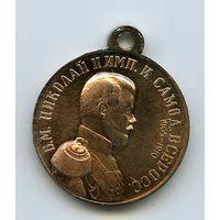 Медаль Лига обновления флота 1905-1910 Николай 2