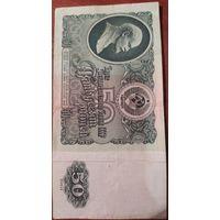 50 рублей 1961 года