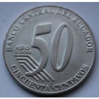 Эквадор, 50 сентаво 2000 г.