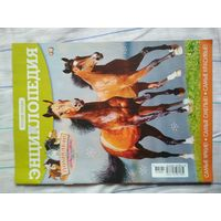Журналы один дома и лошадки