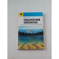 Геология океана: Загадки, гипотезы, открытия. А.И. Конюхов. М: Наука, 1989 (мягкая обл.)