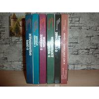 Сборка из 6 книг.Воспоминания,очерки,статьи современников.