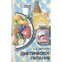 ДИЕТИЧЕСКОЕ ПИТАНИЕ, 1988 г.