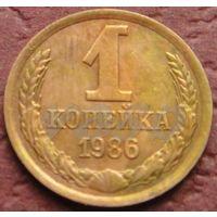 4257:  1 копейка 1986 СССР