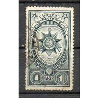 Ордена СССР 1943 год 1 марка
