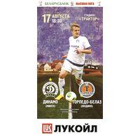2014 Динамо Минск - Торпедо-БЕЛАЗ (21 тур)