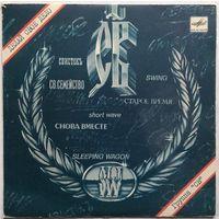 EP Группа СВ  (Алексей Романов ex-Воскресенье) - Делай своё дело (1989)