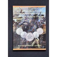 """Альбом-планшет """"200-летие победы России в Отечественной войне 1812 года. /984521/"""