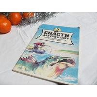 Книга Снасти для рек и озер