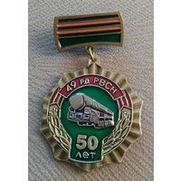 Знак нагрудный РВСН 50-лет 49-я ракетная дивизия