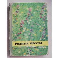 Родные поэты / 1969