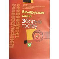 Беларуская мова. Зборнiк тэстаў
