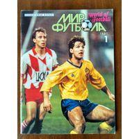 Мир футбола 1-1991