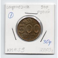 500 рупий Индонезия 2003 года (#6)