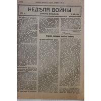 Газета первая мировая война