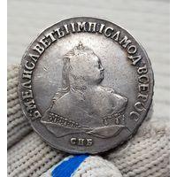 Монета Россия Елизавета 1 рубль 1750 спб
