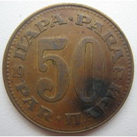 Югославия 50 пар 1977 г. (g)