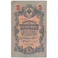 5 рублей 1909 год Шипов-Бубякин серия УА-056 ЦАРИЗМ  *БЕЗ ТОРГА*  *БЕЗ ОБМЕНА*