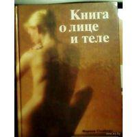 Книга о лице и теле. Практическое руководство по уходу за внешностью. Мириам Стоппард.
