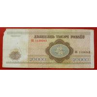 20000 рублей 1994 года. БЕ 1138342.