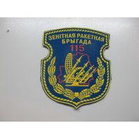 Шеврон 115 зенитно-ракетная бригада Беларусь