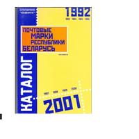 Каталог почтовых марок Беларуси 1992-2001