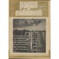 Журнал РАДИОЛЮБИТЕЛЬ 8/92