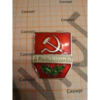 Дружинник СССР