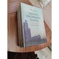 Продаю книгу Атлант расправил плечи (комплект из 3-х книг)