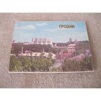 """Набор почтовых карточек (открыток) """"Гродно""""."""