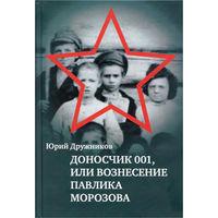 Дружников Ю. И. Доносчик 001, или Вознесение Павлика Морозова., элект. книга (4)